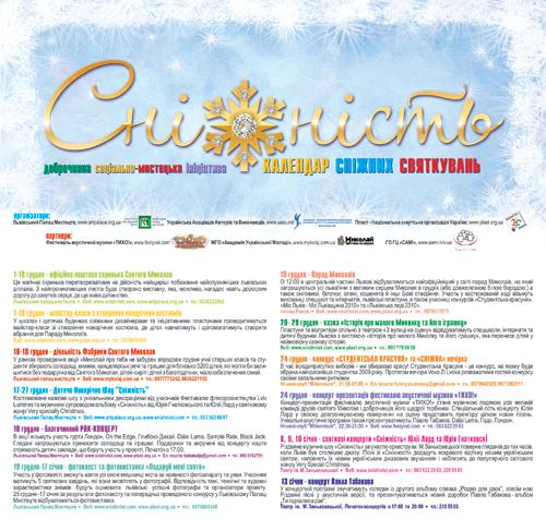Календар Сніжності